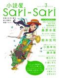 小説屋sari-sari 2013年3月号