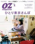 OZmagazine 2017年2月号 No.538