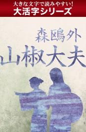 【大活字シリーズ】山椒大夫