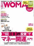 日経ウーマン2017年3月号