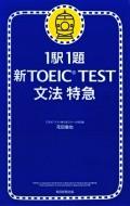 1駅1題 新TOEIC TEST 文法 特急(1)