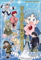 コーセルテルの竜術士〜子竜物語〜 4