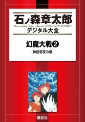 幻魔大戦(リュウ掲載版) 神話前夜の章(2)