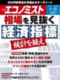週刊エコノミスト2015年4/21号