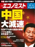 週刊エコノミスト2014年11/4号