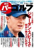 週刊パーゴルフ 2015/7/14号