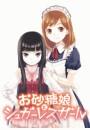 お砂糖娘とシュガーレスガール(上巻) ピクシブ・ビジュアル・ストーリーvol.3