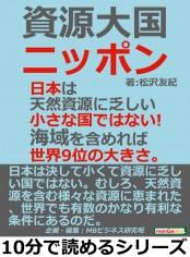 資源大国ニッポン。日本は天然資源に乏しい小さな国ではない!海域を含めれば世界9位の大きさ。