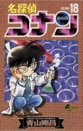 名探偵コナン 18