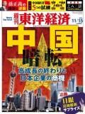 週刊東洋経済2014年11月15日号