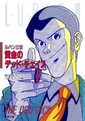 ルパン三世ゲームブックシリーズ 黄金のデッド・チェイス