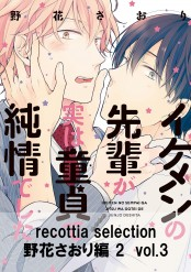 recottia selection 野花さおり編2 vol.3