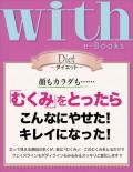 【期間限定価格】with e-Books 「むくみ」をとったらこんなにやせた! キレイになった!