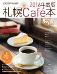 poroco 2016年3月号臨時増刊