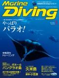 Marine Diving(マリンダイビング)2017年1月号 No.618