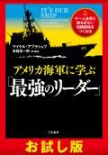 アメリカ海軍に学ぶ「最強のリーダー」【お試し版】