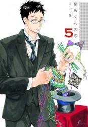 関根くんの恋(5)