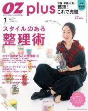 OZplus 2016年1月号 No.46