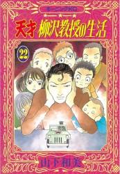 天才柳沢教授の生活(22)