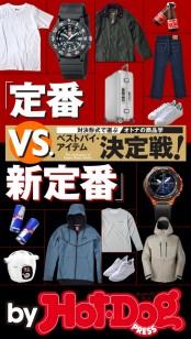 by Hot−Dog PRESS 定番VS.新定番決定戦!
