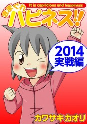 きまぐれハピネス!! 2014実戦編