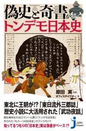 偽史と奇書が描くトンデモ日本史
