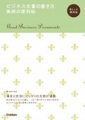 【期間限定価格】ビジネス文書の書き方 実例の便利帖