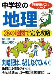 新「勉強のコツ」シリーズ 中学校の「地理」を28の地図で完全攻略