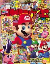 てれびげーむマガジン 2014 March