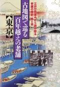 【期間限定価格】古地図で巡る百年越えの老舗 東京