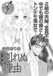 女の修羅場〜別れぬ理由〜