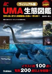 【期間限定価格】ヴィジュアル版 UMA生態図鑑
