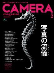 CAMERA magazine 2014.2