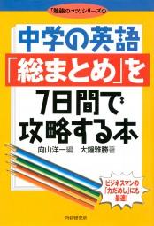 中学の英語「総まとめ」を7日間で攻略する本