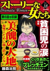 ストーリーな女たち Vol.18 貧困児の涙