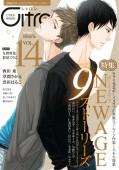 〜恋愛男子ボーイズラブコミックアンソロジー〜Citron VOL.14