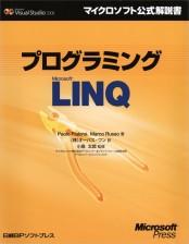 プログラミングMicrosoft LINQ