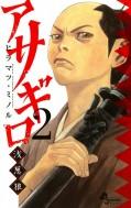 アサギロ〜浅葱狼〜 2