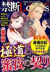 禁断Lovers Vol.061 極道と蜜夜の契り