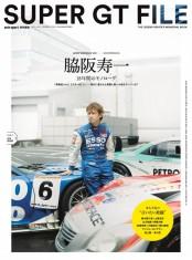 auto sport特別編集 SUPER GT FILE
