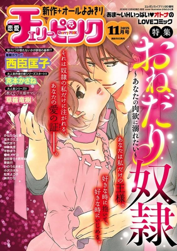 恋愛チェリーピンク2018年11月号