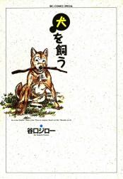 犬を飼う 1