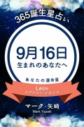 365誕生日占い〜9月16日生まれのあなたへ〜