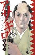 アサギロ〜浅葱狼〜 8