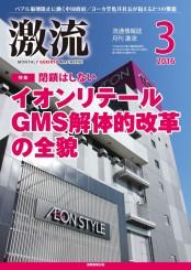 月刊激流 2016年3月号