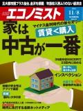 週刊エコノミスト2016年11/8号