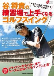 【期間限定価格】谷将貴の練習場で上手くなるゴルフスイング
