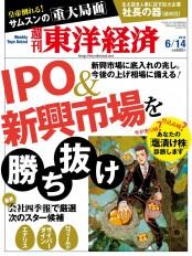 週刊東洋経済2014年6月14日号