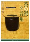 茶の湯名言集 ビギナーズ 日本の思想
