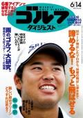 週刊ゴルフダイジェスト 2016/6/14号
